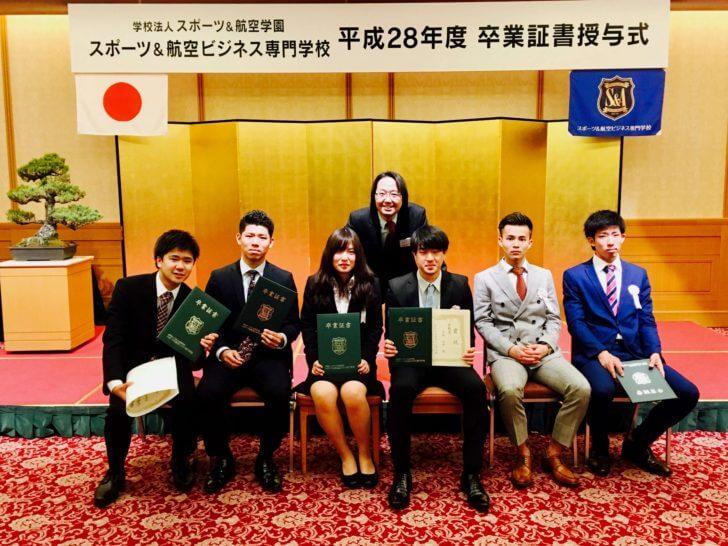 伊堂寺義則 専門学校 卒業式