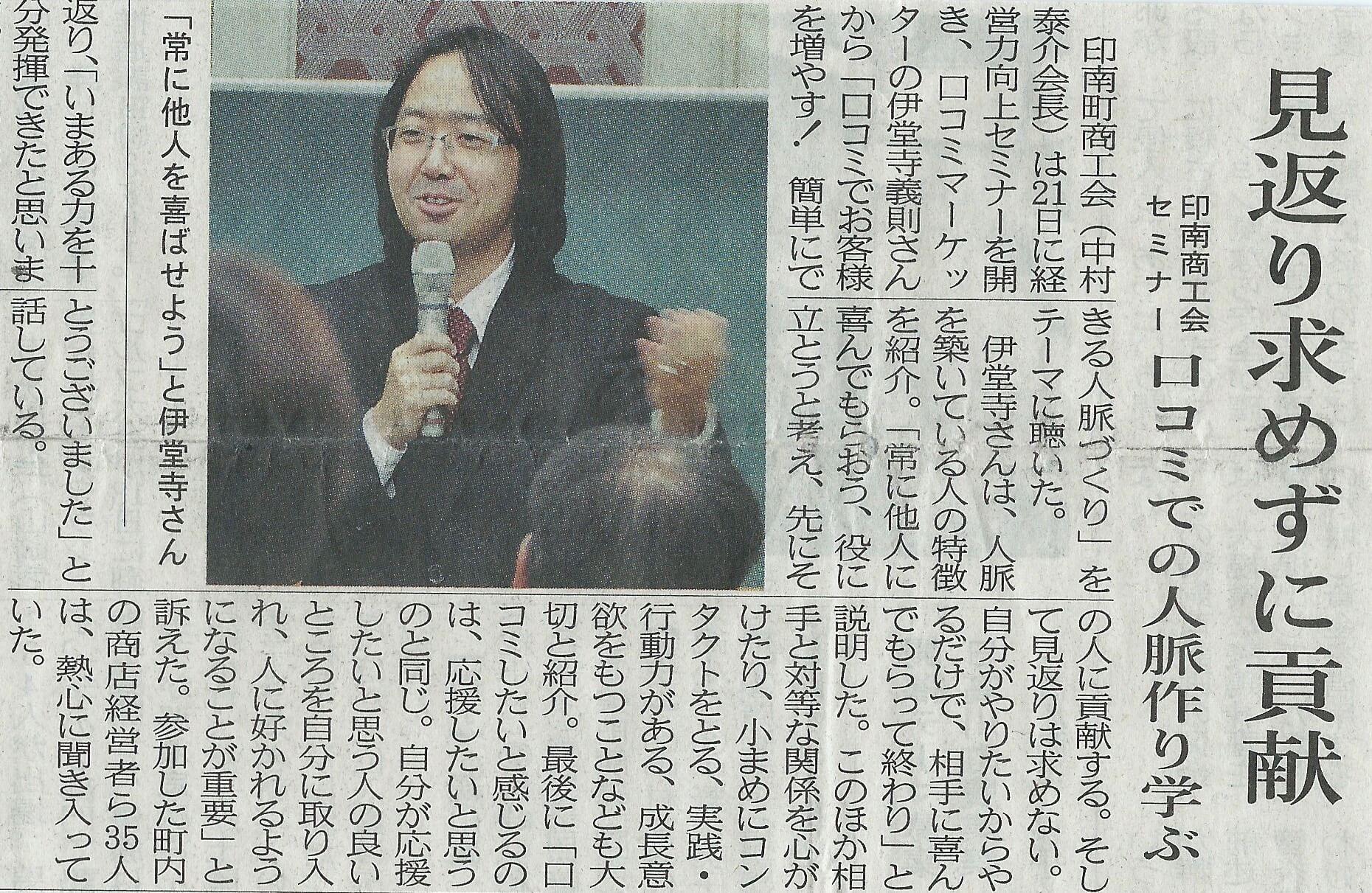 伊堂寺義則 メディア掲載 日高新報
