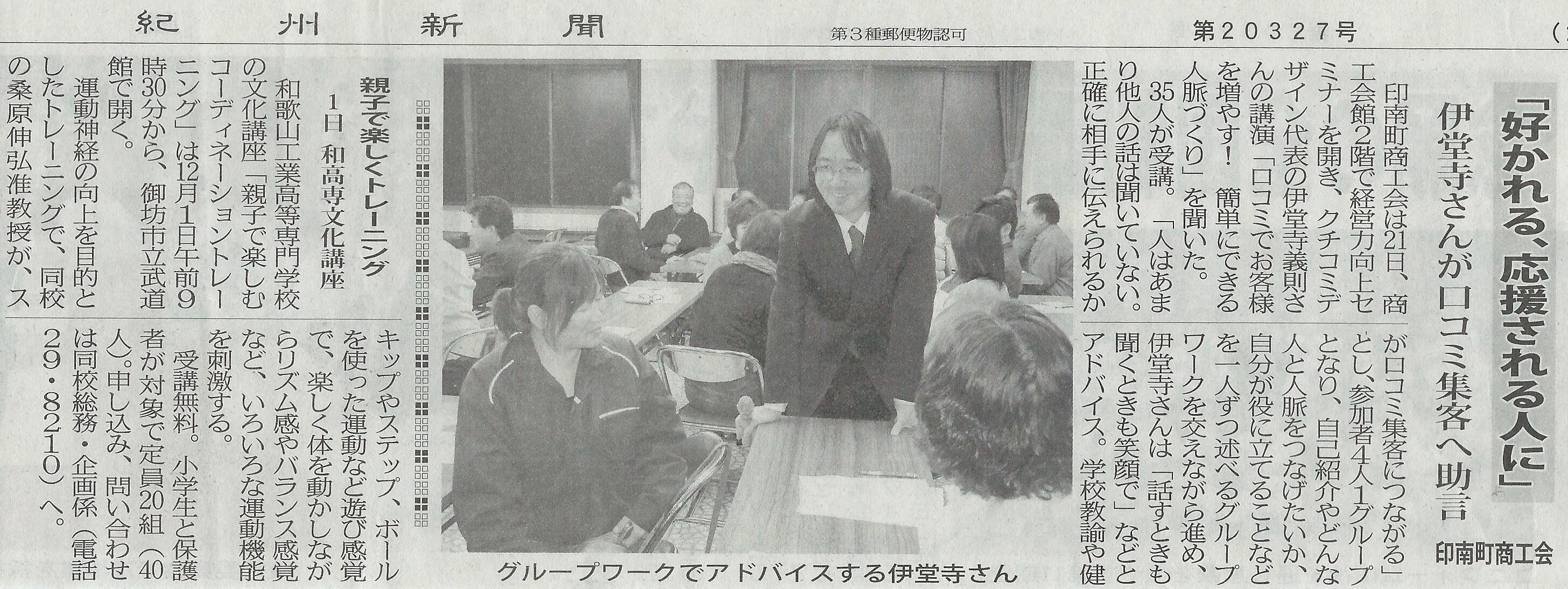伊堂寺義則 メディア掲載 紀州新聞