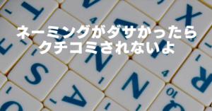 ネーミング キーワード アルファベット